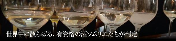 世界中に散らばる、有資格の酒ソムリエたちが判定